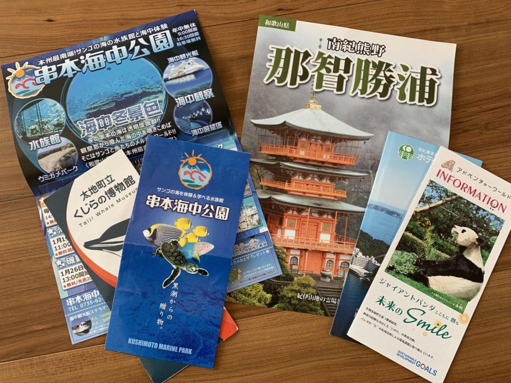 和歌山【ホテル浦島】の周りには観光できるところがいっぱい!